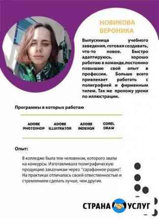 Рекламный агент, дизайнер Салават