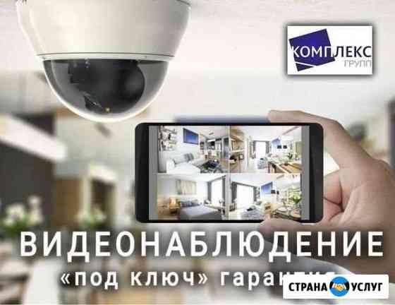 Видеонаблюдение под ключ Ярославль