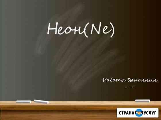 Делаю презентации в PowerPoint Новосибирск