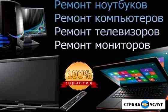 Ремонт ноутбуков, компьютеров, ЖК-телевизоров Ишим