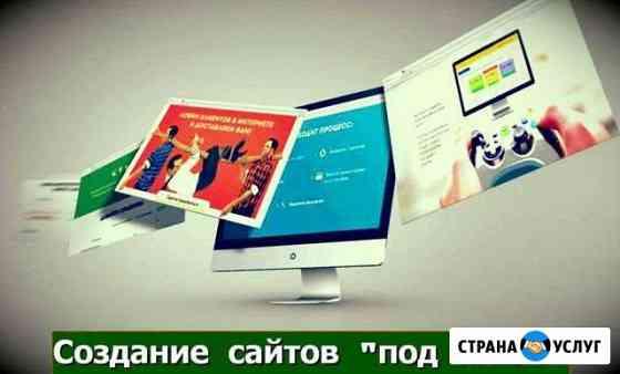 Создание сайтов(дизайн,верстка,программирование) Казань