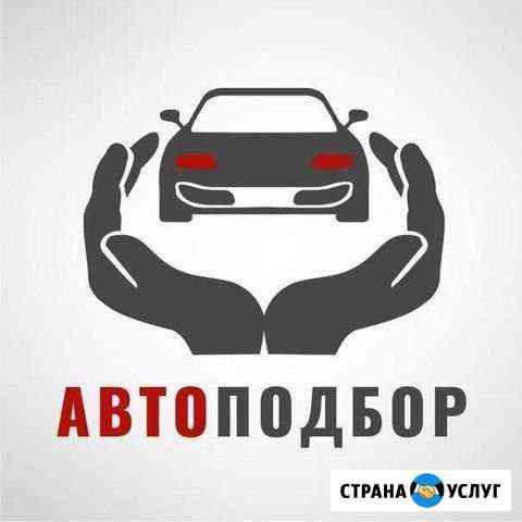 Автоподбор, помощь при покупке нового и б/у автомо Ижевское
