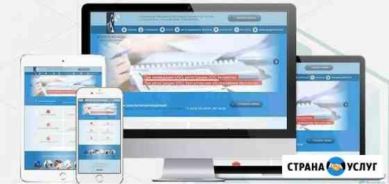 Создание Адаптивных то есть мобильных сайтов Пермь
