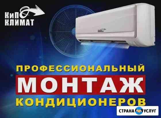 Установка сплит-систем Сальск