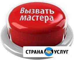 Мастер на час(сантехник,электрик,сборка мебели) Челябинск
