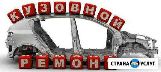 Кузовной ремонт Владивосток