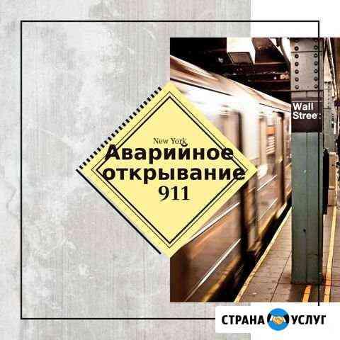 Вскрытие Замков Волжский