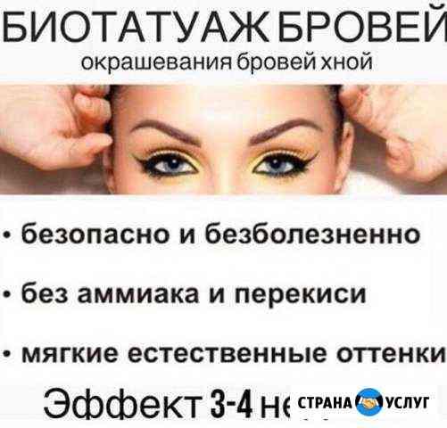 Оформление бровей, Ламинирование, Прокол ушей Киров