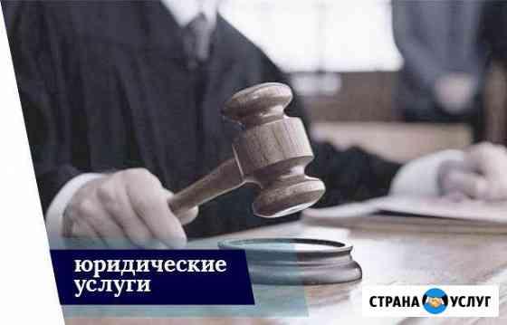 Опытный юрист, представление интересов в суде Тюмень