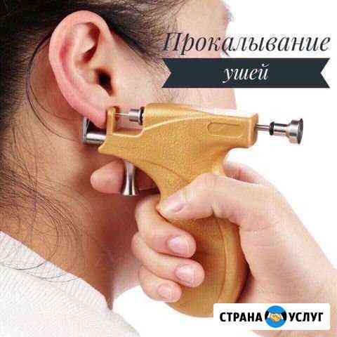 Прокол ушей, пирсинг Киров