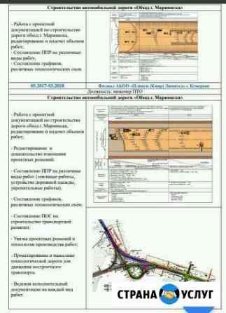 Исполнительная документация (автодороги,иссо) Новосибирск