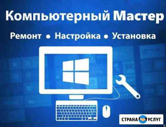 Ваш компьютерный мастер / Установка по и ремонт Севастополь