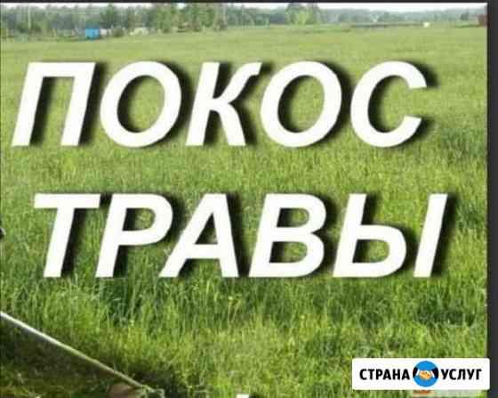 Покос травы тримером Нальчик