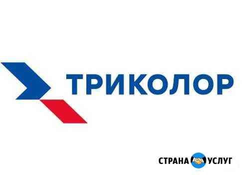 Триколор. Продажа, обмен, ремонт, настройка Чапаевск