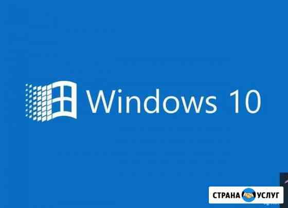Установка Windows Казань