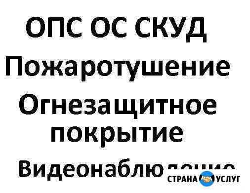 Видеонаблюдение охр. пожарная сигн., скуд и соуэ Уфа