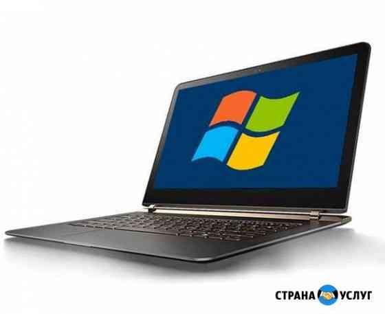 Установка операционной системы Windows Сердобск