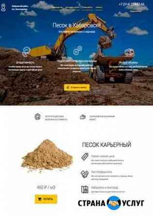 Создание сайтов и интернет-магазинов Волгоград