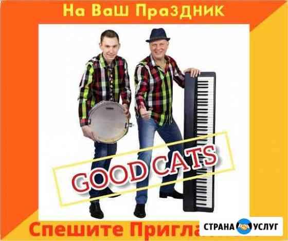 Музыкальный Дуэт «Good Cats» Самара