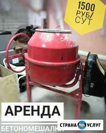 Аренда бетономешалки Ангарск