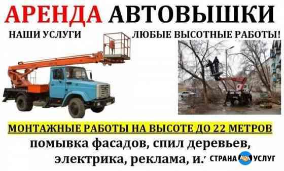 Аренда Автовышки Ахтубинск
