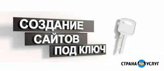 Cоздаю сайты под ключ Белгород