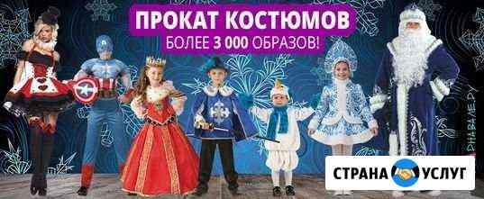 Прокат костюмов Волжский