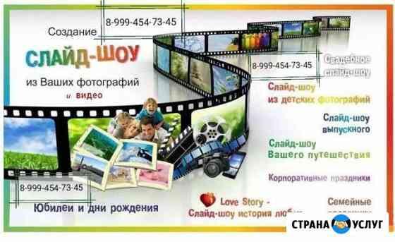 Слайд шоу Воронеж