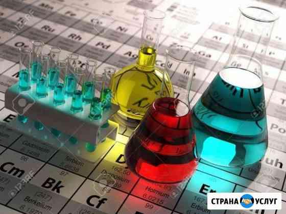 Репетитор по химии Невинномысск