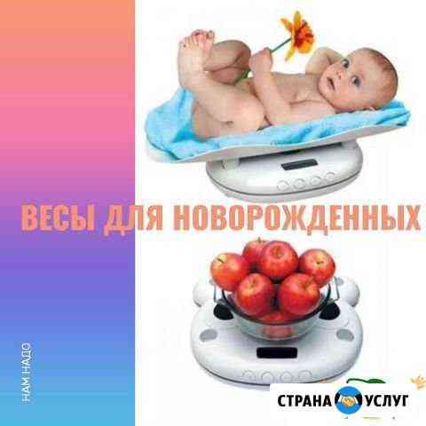 Детские весы Весы для новорожденных Таганрог