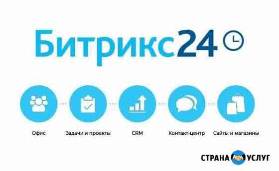 Помогу настроить и внедрить Битрикс 24 Нижний Новгород