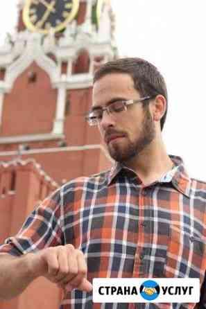 Репетитор английского языка Саратов