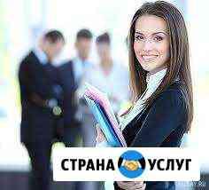 Юридические услуги Новомосковск