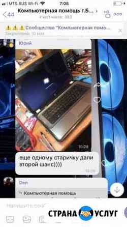 Ремонт компьютеров и ноутбуков любой сложности Братск