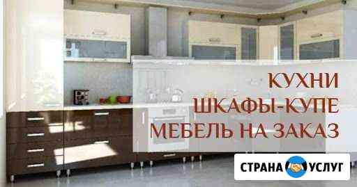 Мебель на заказ Сургут