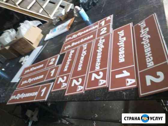 Таблички,наклейки на авто,лодки,спец.транспорт,выв Казань