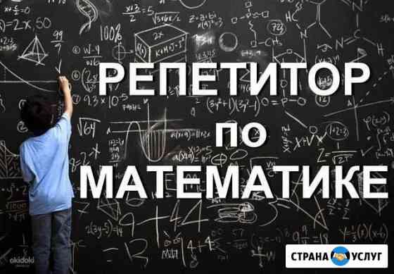 Репетитор по математике (алгебре, геометрии) Тверь