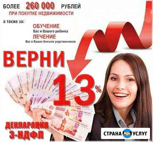 3-ндфл Декларации Доставка в Налоговую. 4 офиса Калининград
