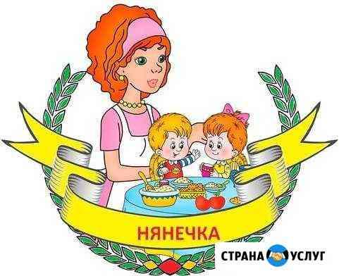 Няня Славянск-на-Кубани