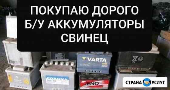 Покупаю,скупка,прием б/у аккумуляторов Орск