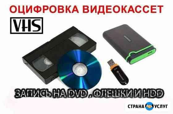 Оцифровка видеокассет Рубцовск