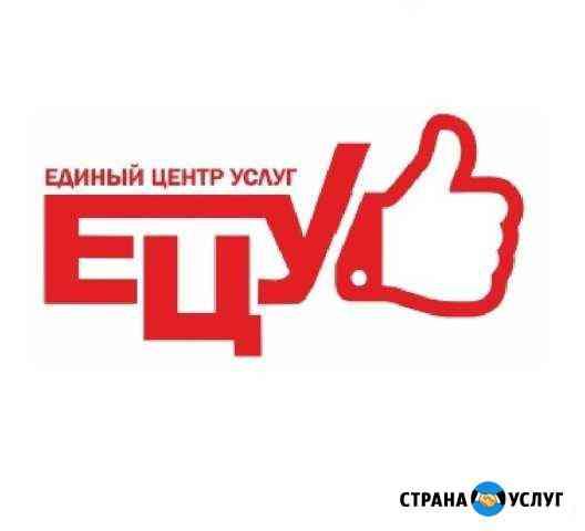 Единый центр услуг Волгоград