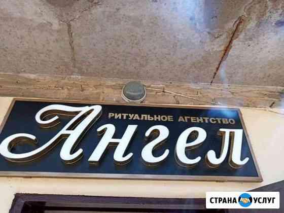 Ритуальное агенство Ангел Шолоховский