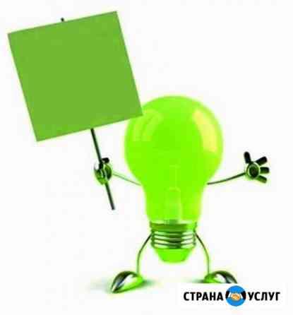 Услуги электрика  электромонтажные работы Кострома