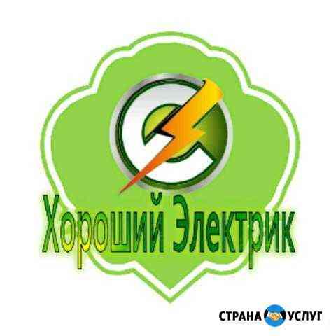 Электрик, услуги электрика, электромонтаж Благовещенск