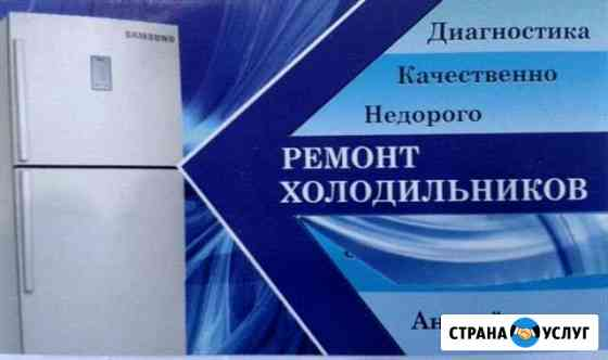 Ремонт холодильников и морозильных камер Ульяновск