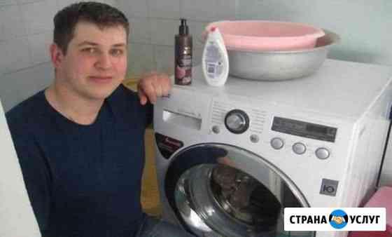 Ремонт стиральных машин на дому Пермь