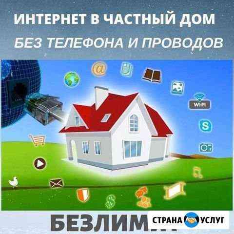 Безлимитный интернет в частный Дом Тула