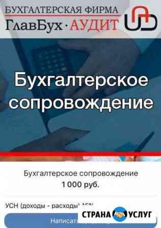 Бухгалтерские услуги, налоги, аудит Череповец