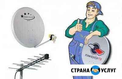 Настройка и установка спутниковых и эфирных антенн Барнаул